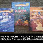 Universe Story Trilogy in Chinese